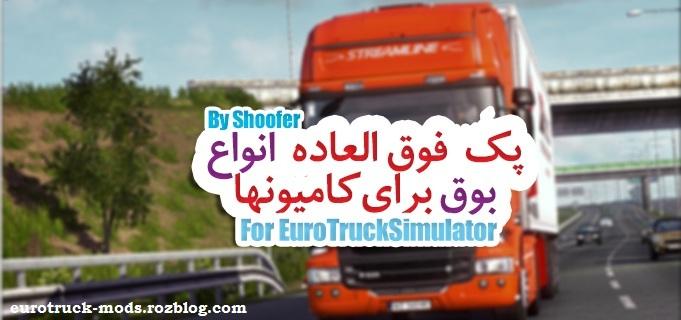 دانلود پک بوق برای همه ی کامیون های یورو تراک