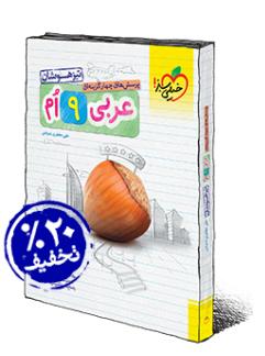 کتابکار عربی نهم خیلی سبز (رایگان)