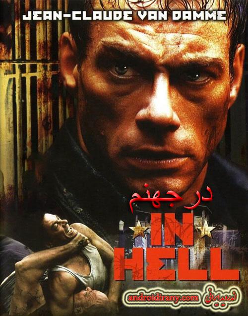 دانلود فیلم دوبله فارسی در جهنم In Hell 2003