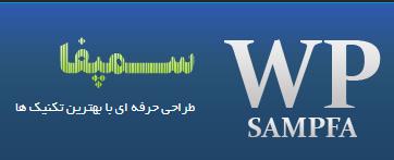 راه اندازی سایت سمپفا