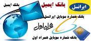 دانلودبرنامه ی بانک ایمیل وشماره همراه جوانان ایرانی