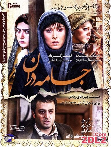 دانلود فیلم جامه دران با کیفیت عالی | فیلم ایرانی