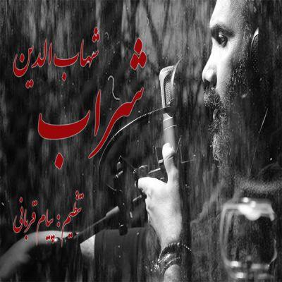 دانلود آهنگ جدید و بی نظیر شهاب الدین بنام شراب