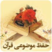 دانلودحفظ موضوعی قرآن(نجات)