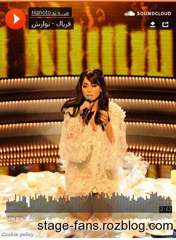 دانلود اجرای فریال اهنگ نوازش مسابقه استیج Stage Manoto
