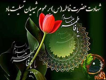 شهادت بانوی دو عالم حضرت فاطمه الزهرا بر محضر آقا امام زمان و جمیع مسلمین تسلیت باد.