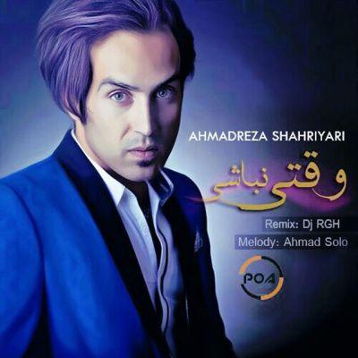 دانلود آهنگ جدید و بی نظیر احمدرضا شهریاری بنام وقتی نباشی