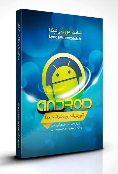 دانلود آموزش برنامه نویسی اندروید لیندا با زیرنویس فارسی