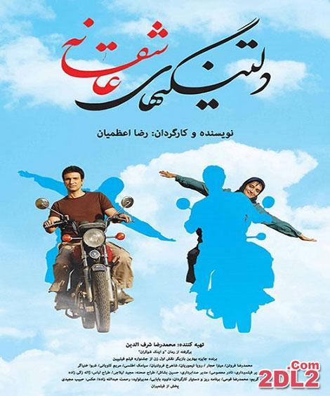 دانلود فیلم دلتنگی های عاشقانه با کیفیت عالی | فیلم ایرانی