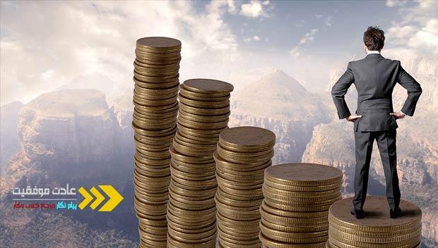 ۹ عادت موفقیت پولدارها که باید بدانید