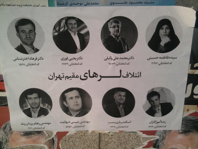 ائتلاف لرهای مقیم تهران!