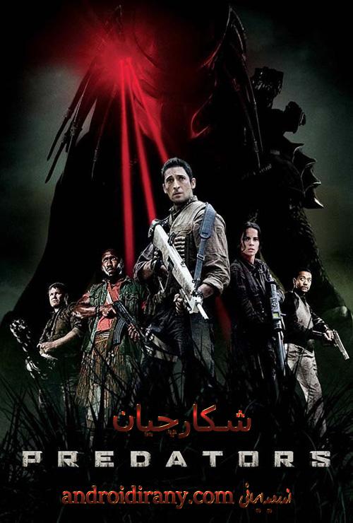 دانلود فیلم دوبله فارسی شکارچیان Predators 2010