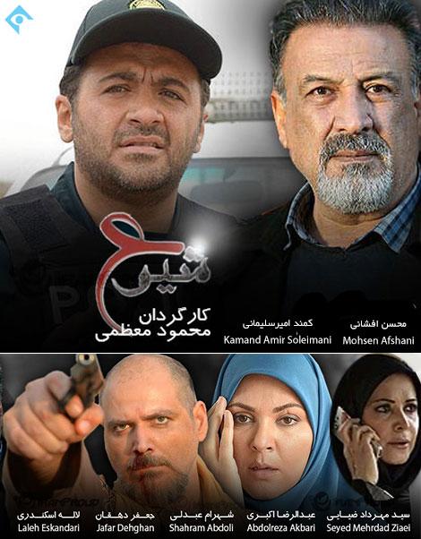 دانلود رایگان سریال تلویزیونی ایرانی شیوع با کیفیت عالی