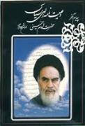 دانلودبرنامه سوالات تستی کتاب وصیت نامه امام