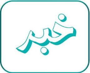 نتایج انتخابات تا ساعت 8/16 دقیقه روز شنبه 8 اسفند