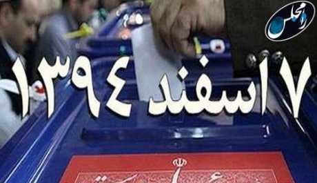 آخرین نتایج انتخابات مجلس شورای اسلامی و خبرگان رهبری 94