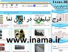 نام و برند ایران نما inama
