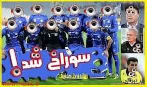 باشگاه فوتبال استقلال تهران