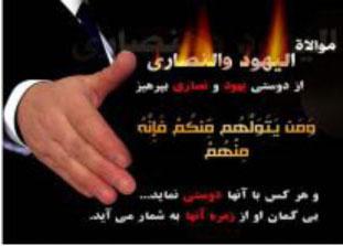 حکم دوستی و موالات با یهود و نصاری و کافران از نظر قرآن