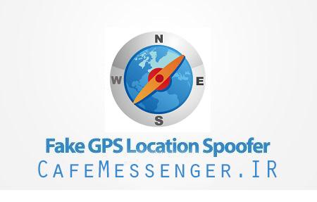 دانلود Fake GPS Location Spoofer 4.5 موقعیت مکانی جعلی در اندروید