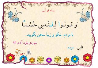 پیام های قرآنی - اول