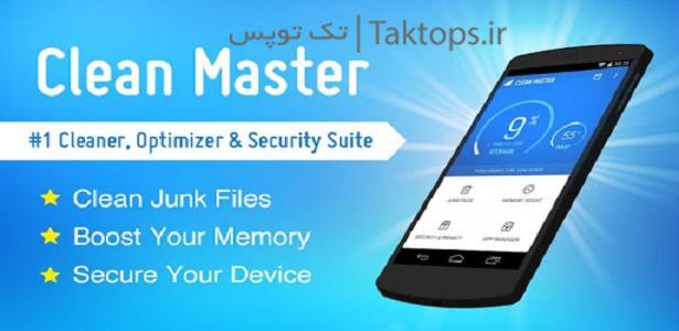 دانلود Clean Master – Free Optimizer 5.11.6 – برنامه بهینه ساز اندروید