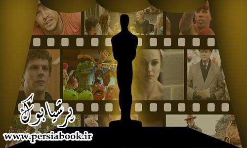 نامزدهای اسکار هشتاد و هشتم چه کسانی/فیلم هایی هستند ؟
