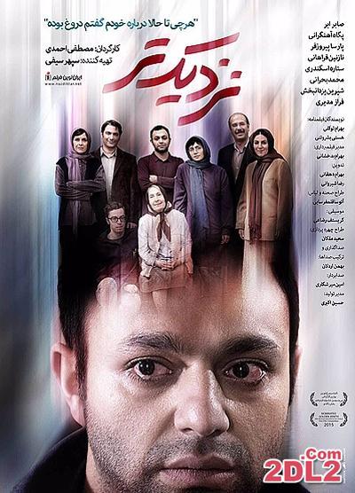 دانلود فیلم نزدیکتر با کیفیت عالی | فیلم ایرانی