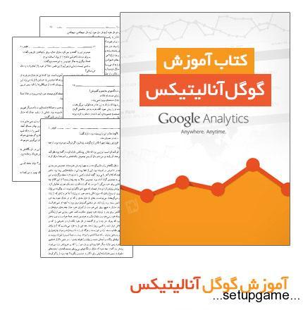 دانلود کتاب آموزش گوگل آنالیتیکس
