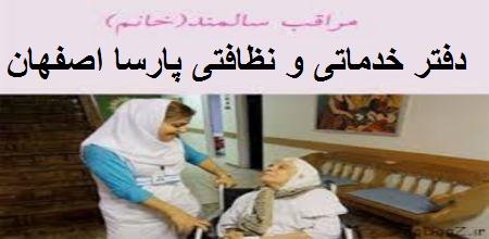 اعزام پرستار خانم جهت نگهداری از سالمند در منزل