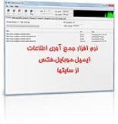 دانلودنرم افزار جمع آوری ایمیل،موبایل،تلفن،فکس از سایتها