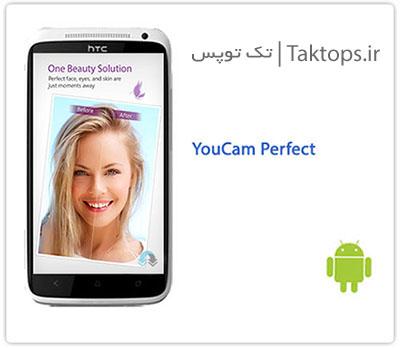 دانلود ویرایشگر عکس قدرتمند YouCam Perfect 5.0.1 برای اندروید