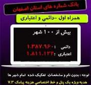 دانلودبانک شماره موبایل استان اصفهان(دائمی واعتباری)همراه اول