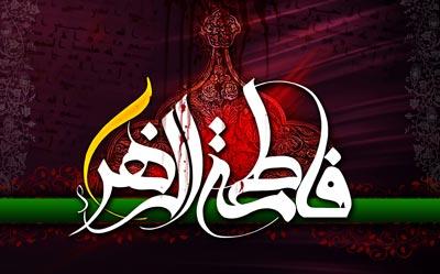 زیارتنامه حضرت زهرا سلام الله علیها