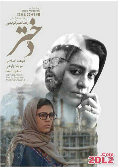 دانلود فیلم دختر با کیفیت عالی | فیلم ایرانی