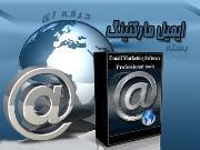 دانلودمجموعه نرم افزارهای ایمیل مارکتینگ