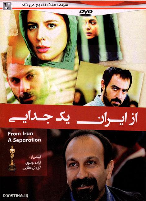 """دانلود مستند """"از ایران یک جدایی"""" با کیفیت عالی"""