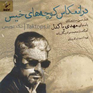 دانلود آلبوم در انعکاس کوچه های خیس با صدای مهدی پاکدل
