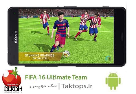 دانلود نسخه نهایی بازی فیفا FIFA 16 Ultimate Team 3.2.113645 برای اندروید