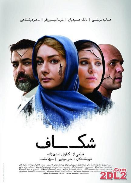 دانلود فیلم شکاف با کیفیت عالی | فیلم ایرانی
