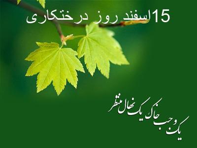 اس ام اس  های جدید روز درختکاری