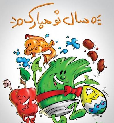 شعر طنز عید نوروز از ایرج میرزا