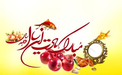 اس ام اس های تبریک عید نوروز(2)