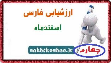 آزمون فارسی پایه ی چهارم ابتدایی