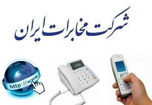 تقدیر واعظی از شرکتهای تابعه وزارت ارتباطات و هلدینگ مخابرات