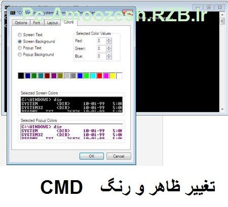 تغییر ظاهر CMD