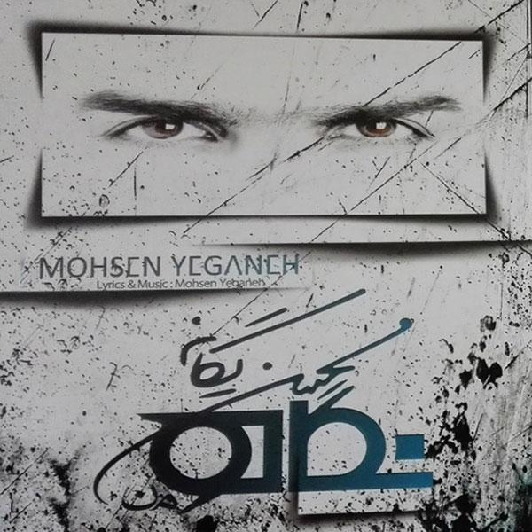 آلبوم جدید محسن یگانه نگاه