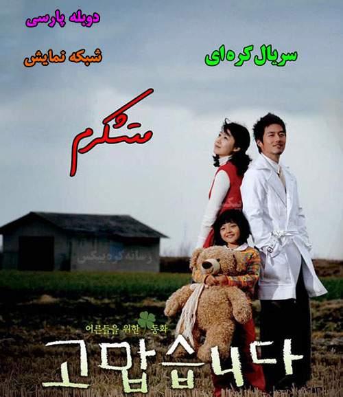 دوبله پارسی سریال کره ای متشکرم