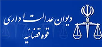 الزام دولت به پرداخت مابه التفاوت افزایش نرخ تورم و نرخ حقوق به کارمندان دولت