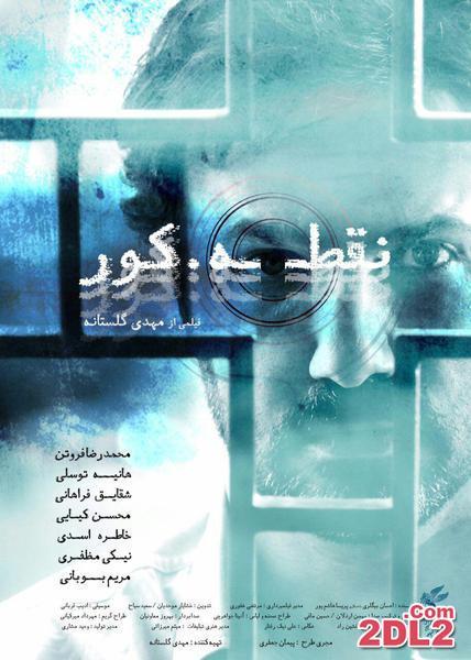 دانلود فیلم نقطه کور با کیفیت عالی   فیلم ایرانی